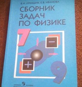Сборник задач по физике 7-9 классы