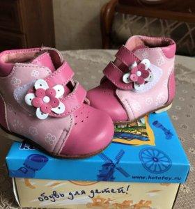 новые Ботинки ясельные
