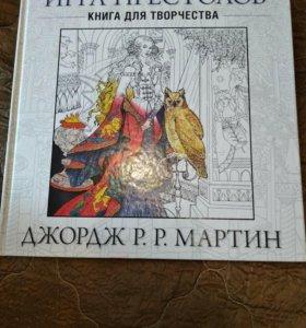 "Книга для творчества ,,Игра престолов"""