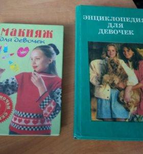 Книга макияж для девочек