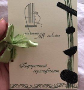 """Сертификат SPA """"шоколадный рай»"""
