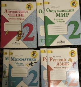 Рабочие тетради по программе «Школа России».
