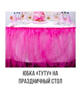 Юбка «туту» на праздничный стол