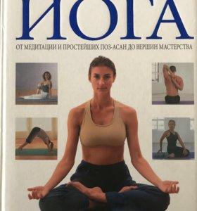Энциклопедия по йоге