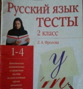 Русский язык тесты 2 класс Л.А.Фролова