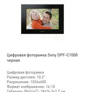 Цифровая фоторамка sony модель- DPF-C1000