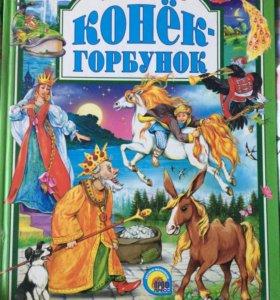 Книга «конёк горбунок»