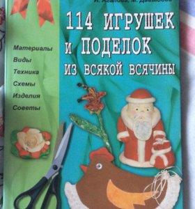 Книга: «114 игрушек и поделок из всякой всячины»