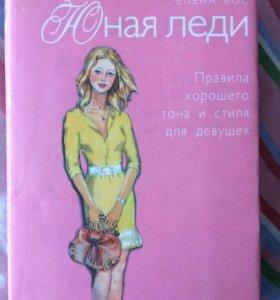Книга для юной леди