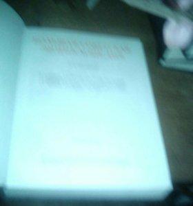 Большие советские энциклопедии