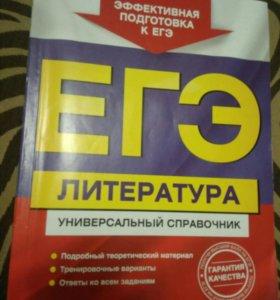 ЕГЭ литература