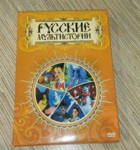 Диски dvd русские мультиистории