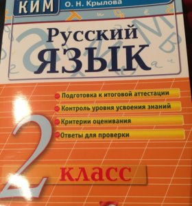 Новое пособие по русскому языку 2 класс Крылова О.