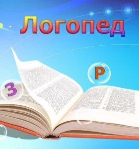 Логопед с высшим образованием