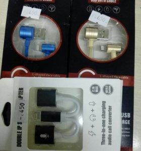Smart кабель2000ММ