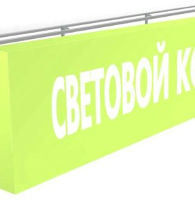 Короб рекламный световой
