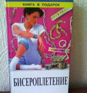 Книги для рукоделия.