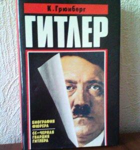 Книга - биография Гитлера и СС.