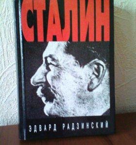 Книга- биография Сталина