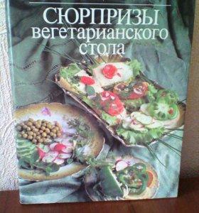 """Книга"""" с рецептами вегетарианской кухни"""