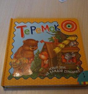 """Книга """"Теремок"""" звуковая для малышей"""