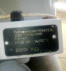 Парофинонагреватель электрический(пчеловодчество)