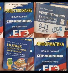 Справочники ЕГЭ