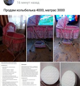 Колыбелька 4000,матрасик 3000