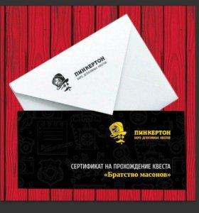 Сертификат на прохождение квеста Братство масонов