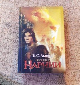 Хроники Нарнии книга сборник
