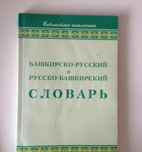 Словарь Башкирско-Русский