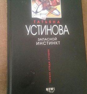 Книга Татьяна Устинова Запасной инстинкт