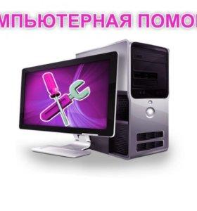 Компьютерная помощь Новочебоксарск