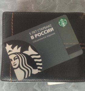 Карточка Starbucks