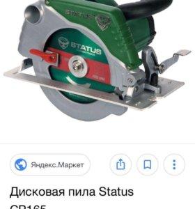 Дисковая пила Status CP165 (диски в подарок)