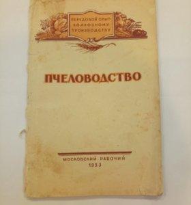 Книга Пчеловодство. 1953 год Без задней обложки