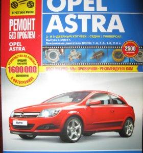 OPEL ASTRA с 2004 Пособие по ремонту в фотографиях