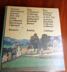 Западноевропейский рисунок 16-20 веков