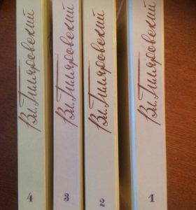 В. А. Гиляровский Собрание сочинений 4 тома
