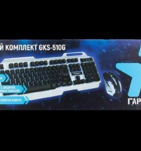 Игровой комплект Гарнизон GKS-510G