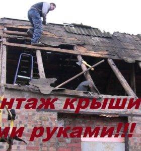 Подготовка к сносу частного дома