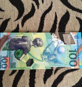 Сто рублей FIFA 2018