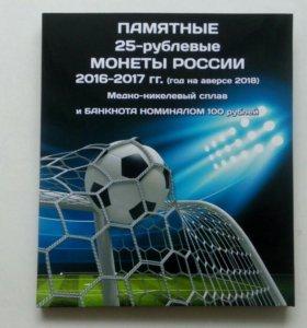 100 рублей и 6 монет по 25 рублей фифа 2018 в альб