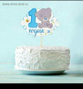 Топпер в торт 1 год