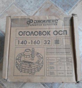 ОГОЛОВОК скважинный ОСП 140-160/32