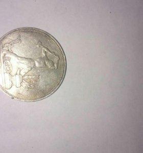 Монета серебряный полтинник