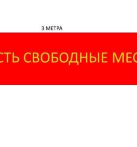 Банер 3х0.5