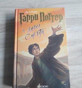 """Дж. К. Ролинг """"Гарри Поттер и дары смерти"""""""