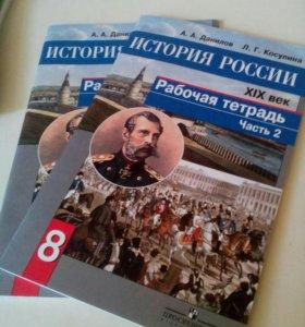 Рабочая тетрадь История России 8 класс