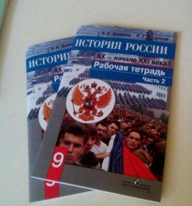 Рабочая тетрадь по История России 9 класс